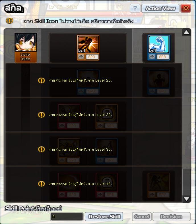 [ES] แนะนำตัวละคร Ara สายที่ 1 Little Hsien / Sakra Devanam