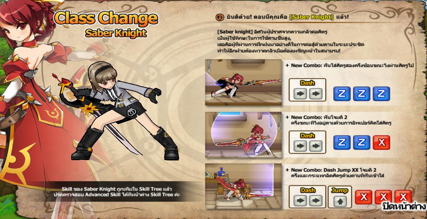 [ES] แนะนำตัวละคร Elesis สายที่ 1 Saber Knight / Grand Master