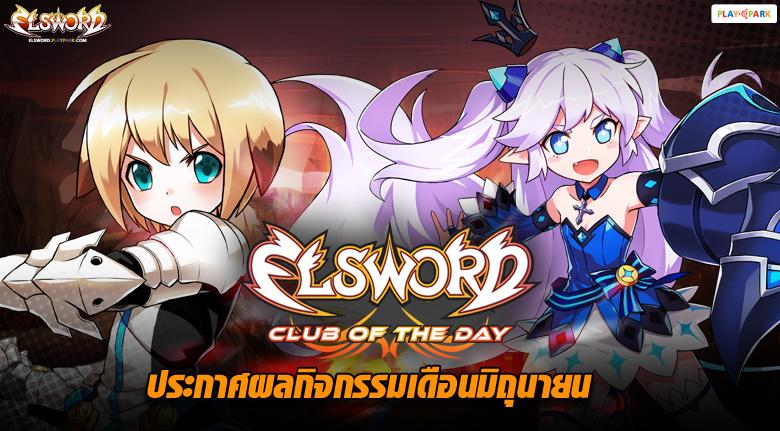 ประกาศผลกิจกรรม Elsword Club of the Day เดือนมิถุนายน