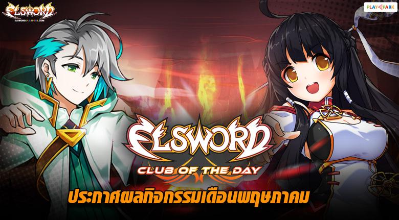 ประกาศผลกิจกรรม Elsword Club of the Day เดือนพฤษภาคม