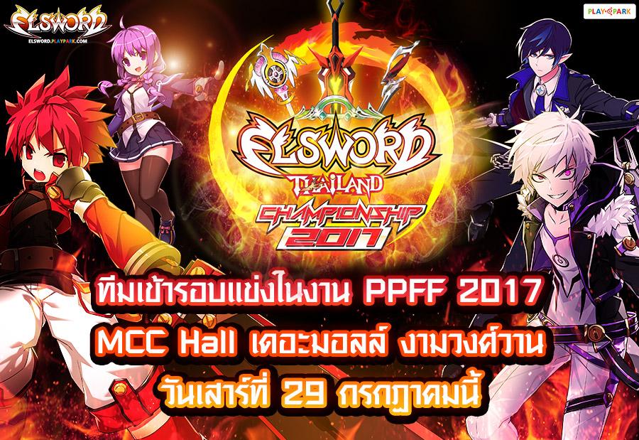 ประกาศทีมเข้ารอบ Elsword Thailand Championship 2017