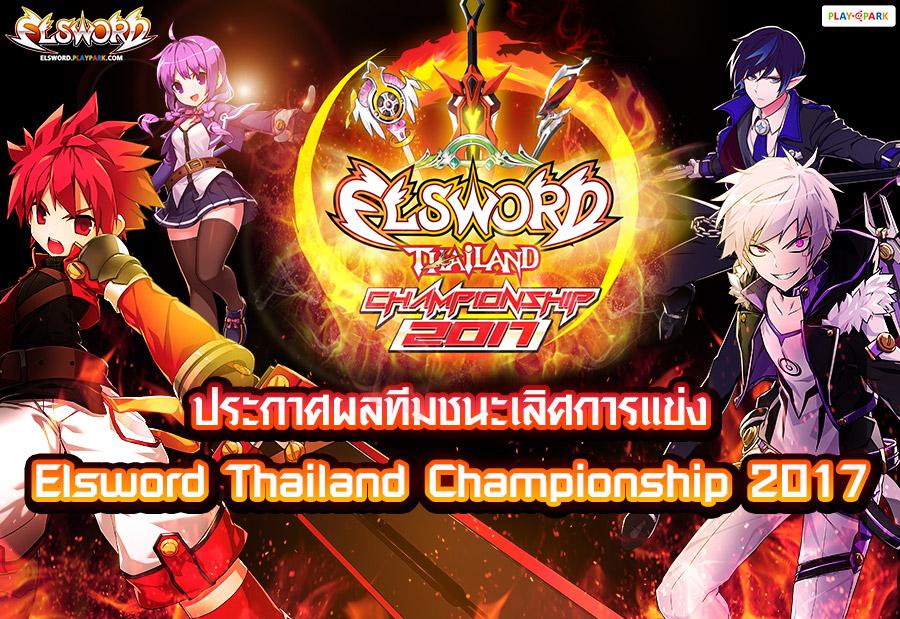 ประกาศผลการแข่ง Elsword Thailand Championship 2017
