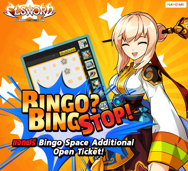 BinGO! BingSTOP! Weekend! 5-6 ส.ค. นี้