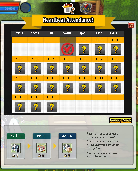 Attendance Check! เข้าเกมเช็คชื่อรับไอเทมทุกวัน!