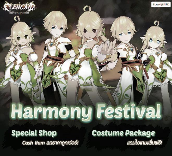 Harmony Festival Special Shop!