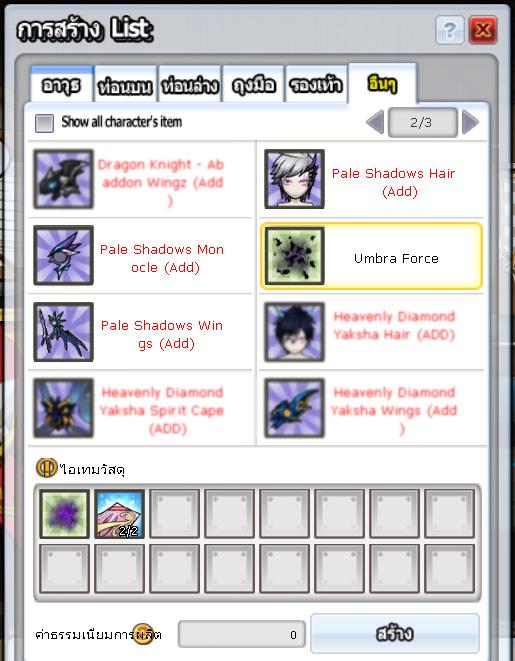 [Renewal Ice] Dragon Knight | Holy Unicorn | Dark Shadows
