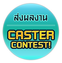 ELSWORD Caster Review Contest!
