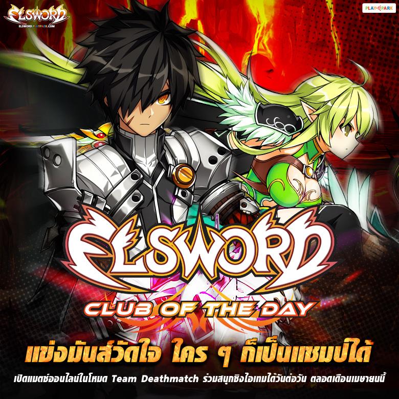 Elsword Club of the Day เดือนเมษายน