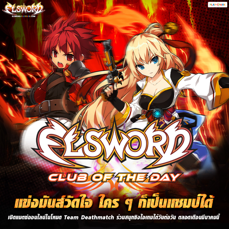 Elsword Club of the Day เดือนมีนาคม