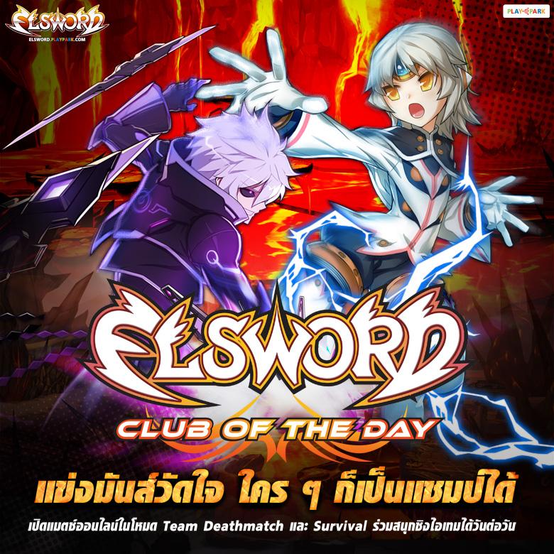 Elsword Club of the Day แข่งมันส์วัดใจ ใคร ๆ ก็เป็นแชมป์ได้