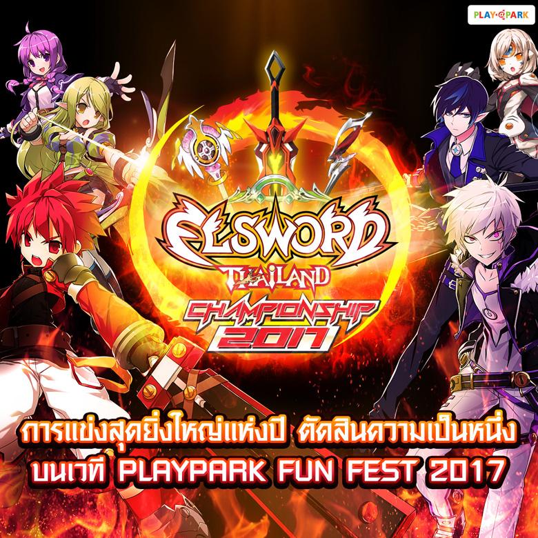 รับสมัครทีมเข้าแข่งขัน Elsword Thailand Championship 2017