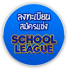 ELSWORD School League แข่งชิงแชมป์ระดับมัธยม
