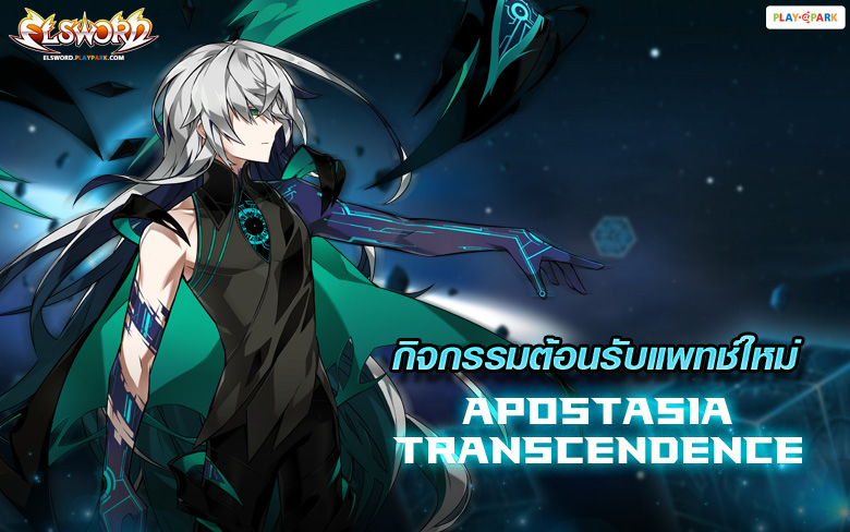 Ain 3rd Transcendence Event