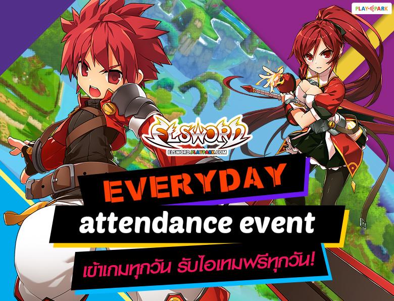 Everyday Attendance Event! เข้าเกมรับไอเทมฟรีทุกวัน!
