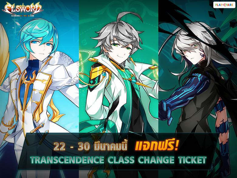 22-30 มี.ค. นี้ แจกฟรี! Transcendence Class Change Ticket
