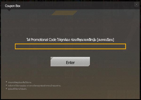 วิธีใช้ Item Code