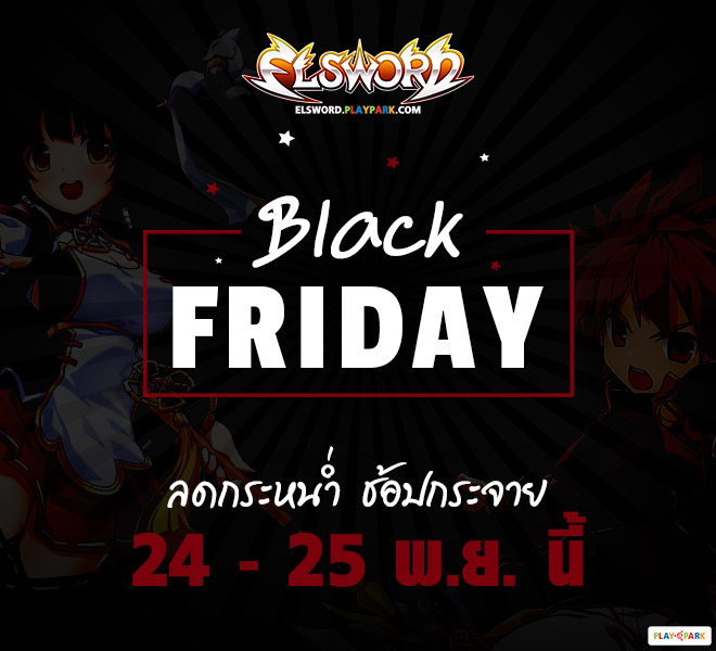 Black Friday 2017 !! ลดกระหน่ำ ช้อปกระจาย 24-25 พ.ย. นี้