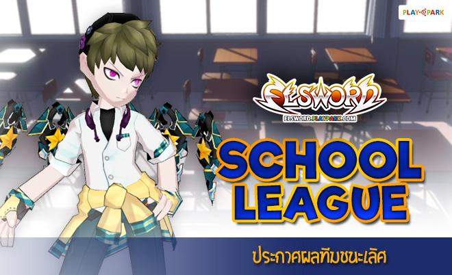ประกาศทีมชนะเลิศการแข่ง ELSWORD School League