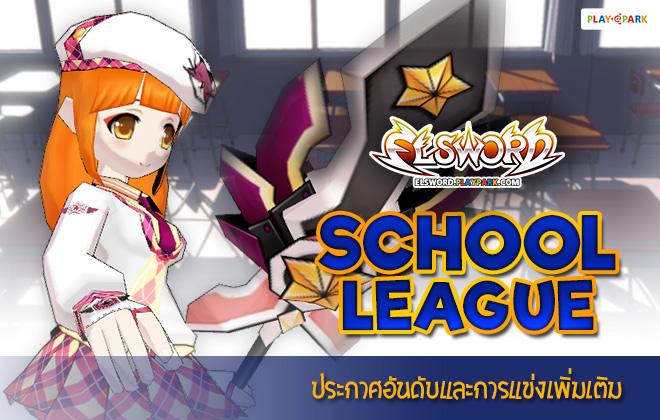 ประกาศอันดับและการแข่งเพิ่มเติม ELSWORD School League