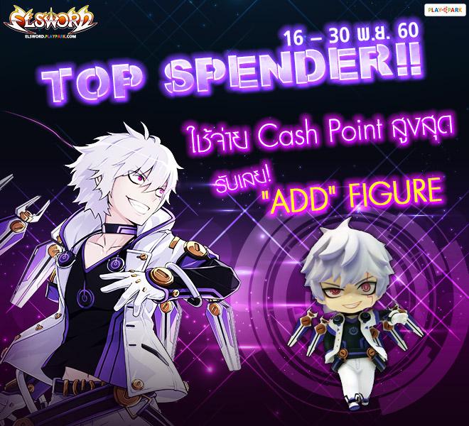 "Top Spender!! ใช้จ่ายสูงสุด รับไปเลย! ฟิกเกอร์ ""Add"""