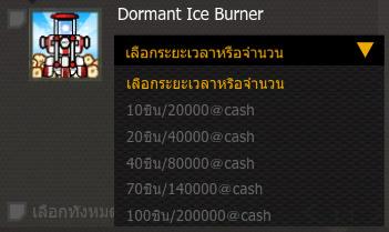 Winter Ice Burner Popcorn Party!
