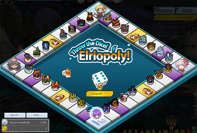 Throw the Dice! Elriopoly! ทอยเต๋ารับรางวัล!