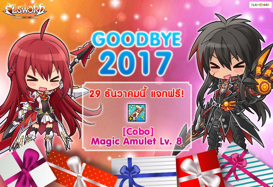 Goodbye 2017 ส่งท้ายปี 29 ธ.ค. นี้ แจกฟรี! [Cobo] Magic Amulet Lv. 8