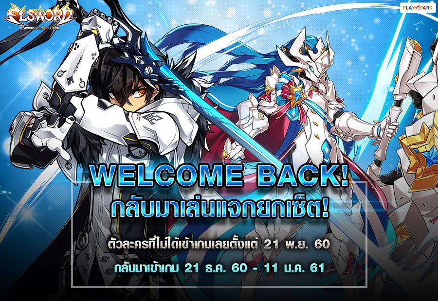 Welcome Back! กลับมาเล่นแจกยกเซ็ต!