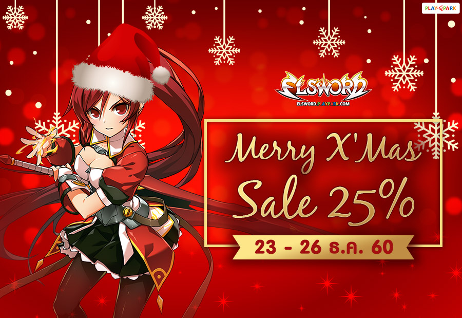 Merry X'Mas Sale 25% !!! 23-26 ธันวาคมนี้