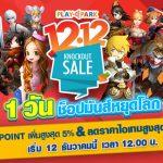light box knockout sale