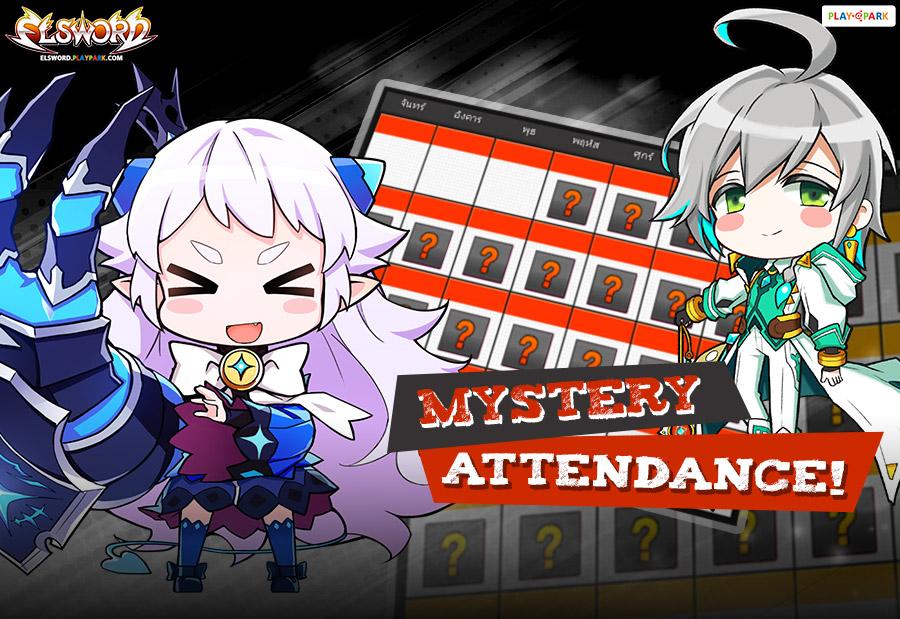 Mystery Attendance Check! 11-31 ม.ค. นี้