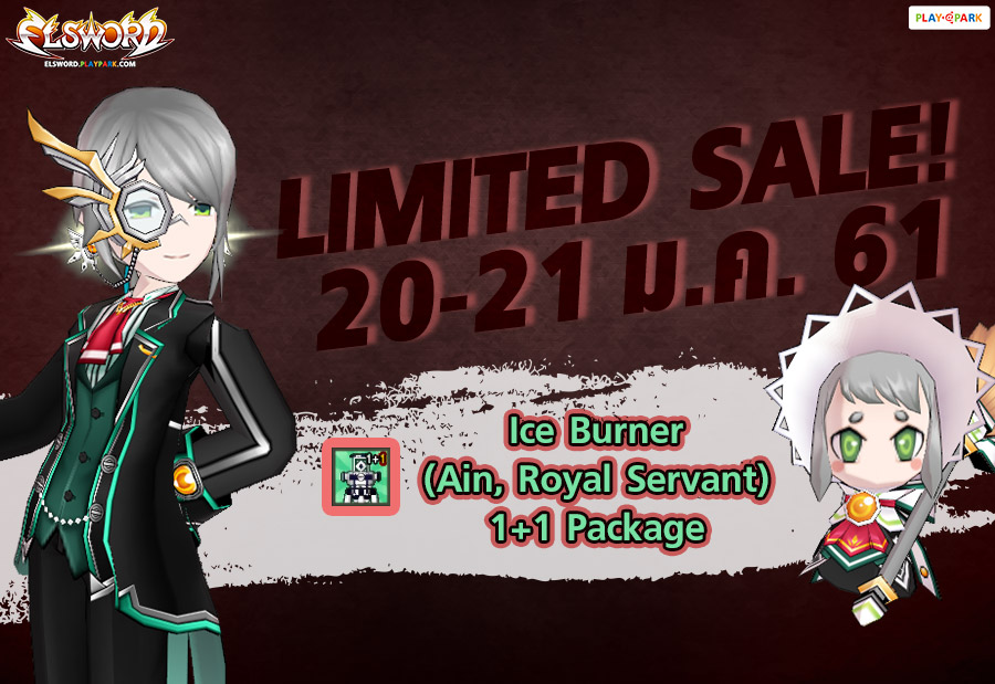 [Limited Sale] Ice Burner (Ain, Royal Servant) 1+1 !!! 20-21 มกราคมนี้