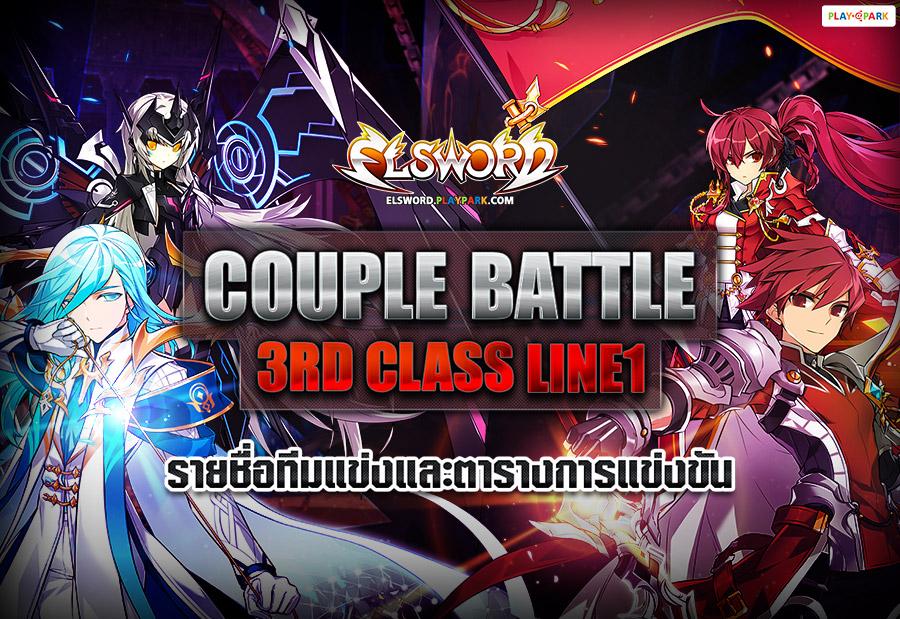 ประกาศรายชื่อทีมแข่ง ELSWORD Couple Battle! 3rd Class Line1