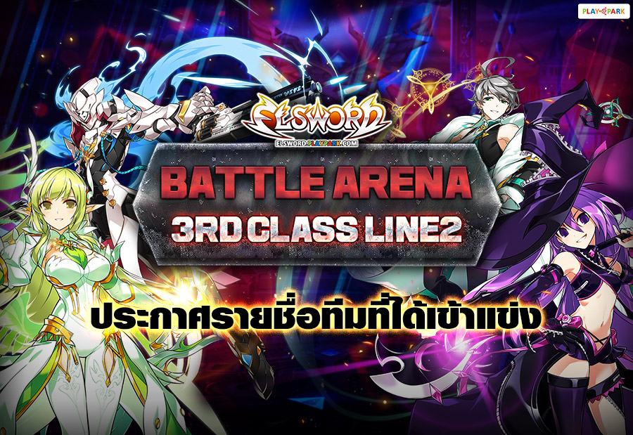 ประกาศรายชื่อทีมแข่ง ELSWORD Battle Arena! 3rd Class Line2