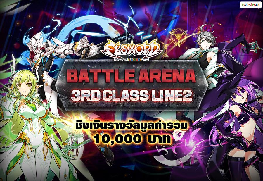 ELSWORD Battle Arena! แข่งชิงแชมป์ 3rd Class Line2 !!!!