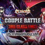 es-couple-battle-winner