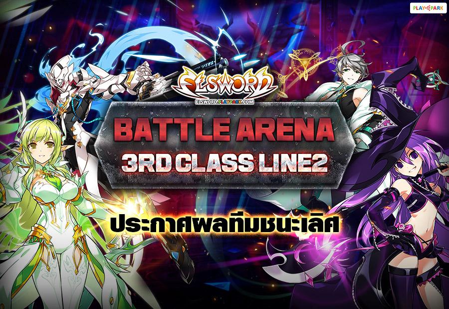 ประกาศทีมชนะเลิศ ELSWORD Battle Arena! 3rd Class Line2