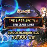 es-last-battle-line3