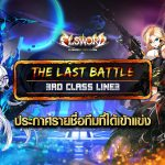 es-last-battle-line3-team