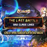 es-last-battle-line3-team