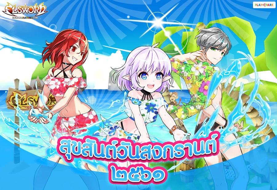 สุขสันต์วันสงกรานต์ สวัสดีปีใหม่ไทย ๒๕๖๑