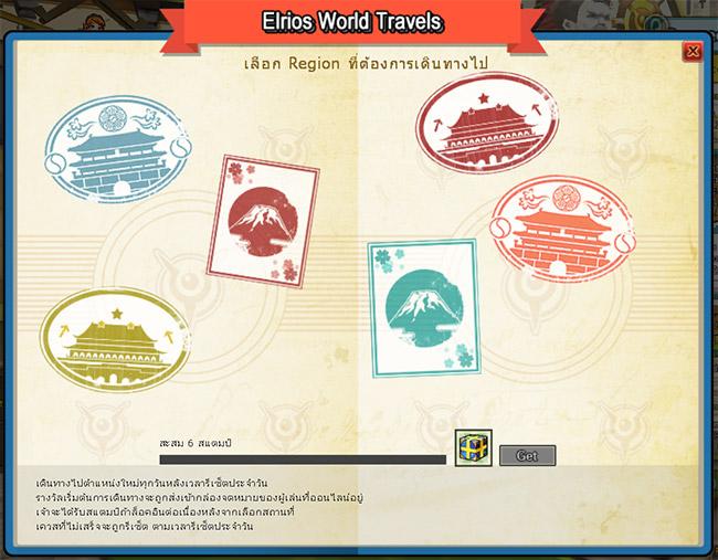 Elrios World Travel! ไปเที่ยวกัน!