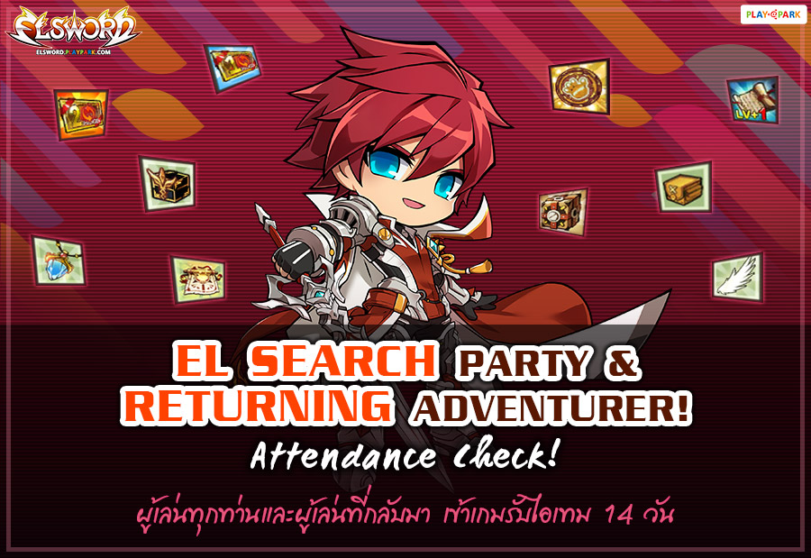 El Search Party & Returning Adventurer! Attendance Check!