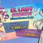 El-Lady-Contest-1