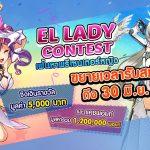 El-Lady-Contest-3