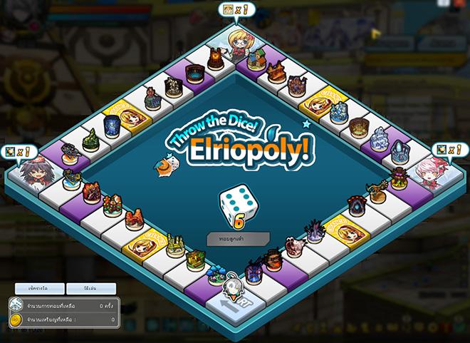 Elriopoly! ทอยเต๋ารับรางวัล ภาค 2!