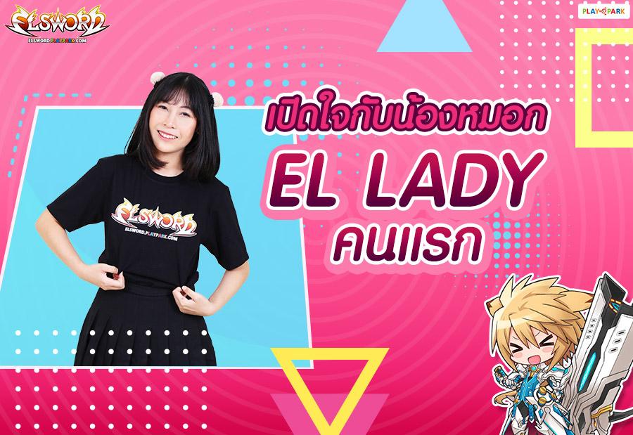 เปิดใจกับน้องหมอก EL LADY คนแรกของเกม Elsword