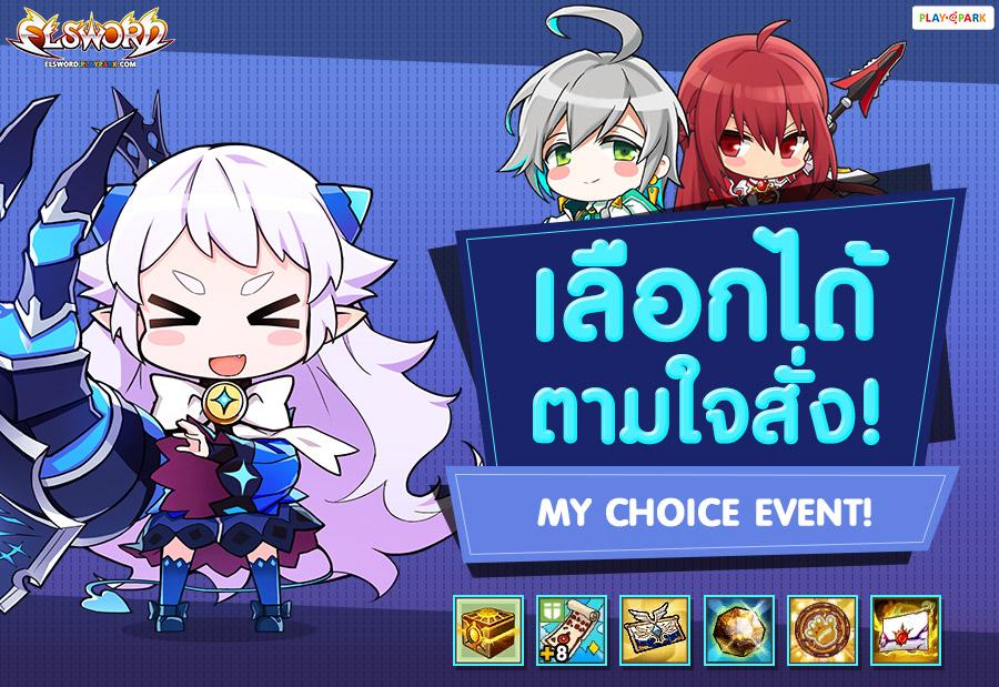 Choose Your Reward! Event