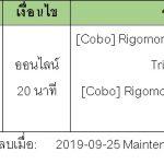 20190911_ESUS_Rigomor_5_Dungeon_Update_Event_V1.0E_TH02