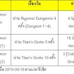 20190911_ESUS_Rigomor_5_Dungeon_Update_Event_V1.0E_TH03